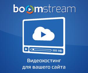 Boomstream — Видеохостинг для вашего сайта